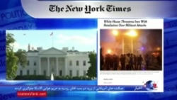 نگاهی به مطبوعات: افزایش فشار آمریکا بر ایران در منطقه