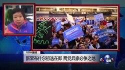 小夏看美国:新罕布什尔初选在即 两党兵家必争之地