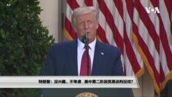 特朗普:没兴趣、不考虑 美中第二阶段贸易谈判没戏?
