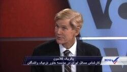 پاتریک کلاسون: هم کلینتون و هم ترامپ نسبت به ایران سختگیرتر خواهند بود