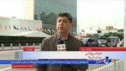 گزارش فرهاد پولادی از دیدارهای روز چهارشنبه حسن روحانی در نیویورک