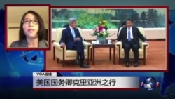 VOA连线:美国国务卿克里亚洲之行
