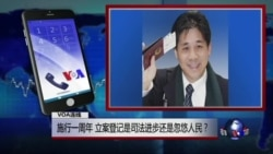VOA连线(冯正虎):施行一周年,立案登记是司法进步还是忽悠人民?