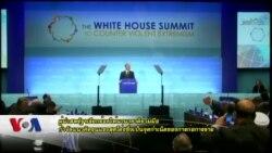 ผู้นำสหรัฐฯเรียกร้องนานาชาติช่วยกำจัดแนวคิดรุนแรงสุดโต่งซึ่งเป็นบ่อเกิดของการก่อการร้าย