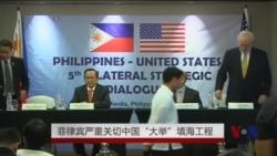 """菲律宾严重关切中国""""大举""""填海工程"""