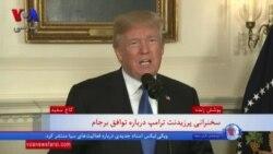 تغییر سیاست آمریکا/ پرزیدنت ترامپ به بخشی از جنایات جمهوری اسلامی علیه آمریکا اشاره کرد