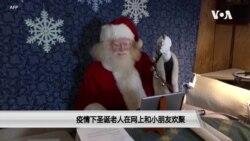疫情下圣诞老人在网上和小朋友欢聚