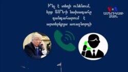 Ի՞նչ է տեղի ունենում, երբ ԱՄՆ-ի նախագահը զանգահարում է արտերկրյա առաջնորդի