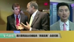 "VOA连线: 前川普川竞选主任被起诉 ""阴谋反美""白宫切割"