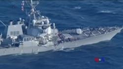 美軍驅逐艦與貨櫃船相撞 7人下落不明 (粵語)