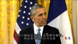 2015-11-25 美國之音視頻新聞: 美法總統誓言加強打擊伊斯蘭國