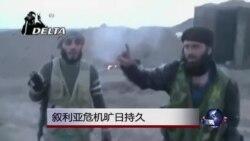 叙利亚危机旷日持久