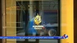 """""""الجزیره آمریکا"""" فعالیت خود را متوقف می کند"""