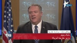 نسخه کامل کنفرانس خبری مایک پمپئو وزیر خارجه آمریکا