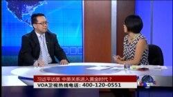 VOA卫视(2015年10月22日 第二小时节目 时事大家谈 完整版)