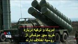 آمریکا و ترکیه درباره خرید سپر موشکی از روسیه اختلاف دارند