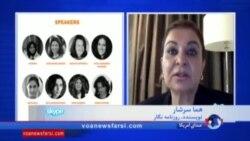 هما سرشار: بنیاد زنان آمریکایی ایرانی تبار از اهداف اولیه خود فراتر رفته است