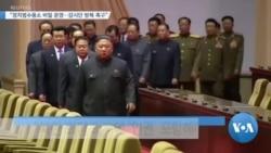 "[VOA 뉴스] ""정치범수용소 비밀 운영…감시단 방북 촉구"""