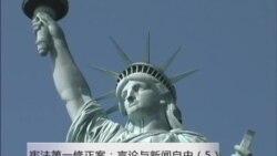 美国宪法第一修正案 - 言论与新闻自由 (5)