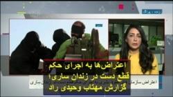 اعتراضها به اجرای حکم قطع دست در زندان ساری؛ گزارش مهتاب وحیدی راد
