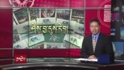 Sheja: The First Tibetan Language Magazine