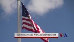 北京对台压力日增 专家认美对台军售传信息