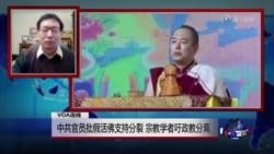 VOA连线:中共官员批假活佛支持分裂,宗教学者吁政教分离