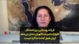 فرزانه روستایی، روزنامهنگار: اظهارات امیرعبداللهیان نشان میدهد ایران هنوز آماده مذاکره نیست