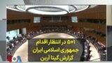 ۵+۱ در انتظار اقدام جمهوری اسلامی ایران؛ گزارش گیتا آرین