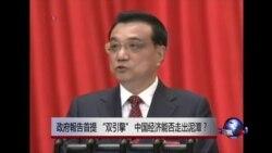 """时事大家谈:政府报告首提 """"双引擎"""",中国经济能否走出泥潭?"""
