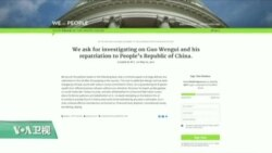 媒体观察: 谁为郭文贵之事在白宫网站请愿