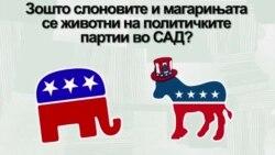 Како слоновите и магарињата станале партиски животни?