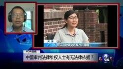VOA连线: 中国审判法律维权人士有无法律依据?