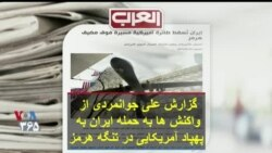 گزارش علی جوانمردی از واکنش ها به حمله ایران به پهپاد آمریکایی در تنگه هرمز
