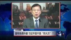 "VOA连线:宣布免债外援,习近平是不是""穷大方""?"
