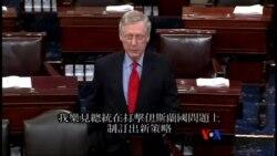 2014-09-12 美國之音視頻新聞: 美國國會兩黨領袖支持打擊伊斯蘭國