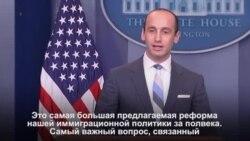 Старший советник Трампа разъяснил детали проекта реформы выдачи грин-кард