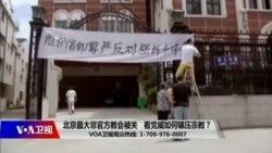 时事大家谈:北京最大非官方教会被关,看党威如何碾压宗教