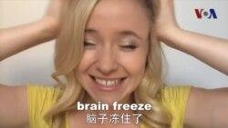 OMG!美语Brain Fart!