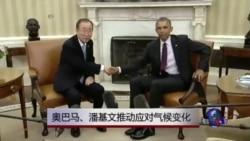 奥巴马、潘基文推动应对气候变化