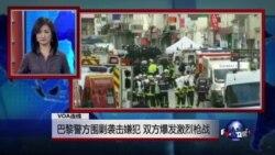 VOA连线:巴黎警方围剿袭击嫌犯,双方爆发激烈枪战