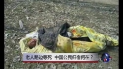 时事大家谈:老人路边等死,中国公民归宿何在?