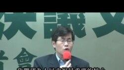 2013-05-22 美國之音視頻新聞: 民進黨認為兩岸關係基於人權普世價值