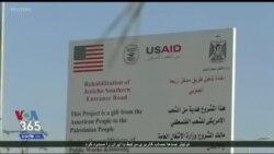 یک نهاد آمریکایی به خاطر قوانین ضد تروریسم کمک به فلسطینیها را قطع کرد