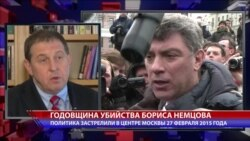 Убийство Немцова: год спустя