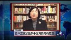 VOA连线:日本正在加强东中国海的岛屿防卫