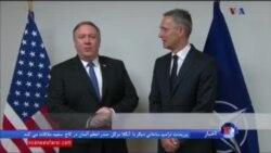 وزیر خارجه جدید آمریکا کار خود را با سفر به نشست ناتو شروع کرد