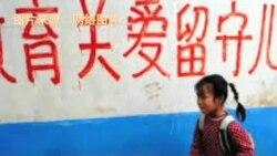 时事大家谈: 终于盼到爸妈回来过年了! - 看中国的留守儿童问题