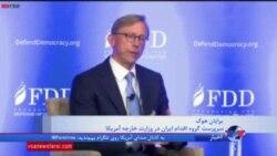 برایان هوک: می خواهیم ایرانیان حداکثر اطلاعات را در اختیار داشته باشند