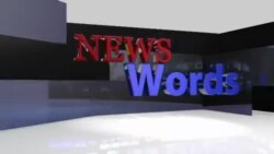 News Words: Symptoms
